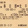 きぬ134号 特急券