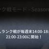 新シーズンS6開幕! 5人ランク戦の開催時間について