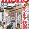 ハイタカジャイロ(水溶性)他、モノ・マガジン 2021年5/16号に掲載