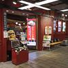 えぞっこ パセオ店 / 札幌市北区北6条西4丁目 JR札幌駅パセオ地下1階