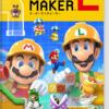 SUPER MARIO MAKER 2 スーパーマリオメーカー 2 はじめてのオンラインセット