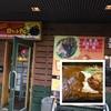 札幌市・北区・北24条エリアのおすすめカレー店「ロケットカレー 北24条店(旧グーニーズ)」へ行ってみた!!~出前に特化したスープカレー店!! 少し冷めても美味しく食べてもらえるように改良を重ねた味!!~