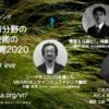 10.30 日本建築学会シンポジウム「建築・都市分野のVR・MR技術の新たな展開2020」