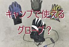 一組の手袋ですべての作業に対応する。キャンプ用のグローブ選び