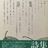 氷見敦子「神話としての『わたし』」(『氷見敦子詩集』昭和61年=1986年より)