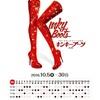 ミュージカル『キンキーブーツ(Kinky Boots)』本日東京公演千秋楽!