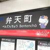 大阪環状線弁天町駅 増殖したベンチと博物館の痕跡