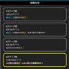 300万DL記念 & スタミナ送信キャンペーン