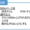 2017/11/08 8000mペース走(4'05-4'10)