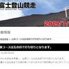 富士登山競走、5合目打ち切り!…のニュースに思うこと。