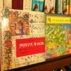 クリスマスには「絵本」の贈物を!!