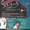 9/28(土) BAY SIDE JAZZ 2019 千葉 に出演いたします!