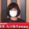 恥さらしの丸川五輪担当相と橋本組織委員会会長、中止だな東京オリパラ
