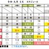 令和元年 6月第2週~第3週の営業スケジュールです。