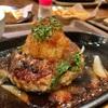 肉汁たっぷりのハンバーグを食べました @名古屋 ゴールデンハンバーグ