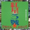 中国メタル名曲紹介(5)冥界楽隊