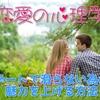 【恋愛の心理学】デートで滑らない為に魅力を上げる方法