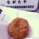 神戸でガチNo.1美味しいコロッケは長田神社前の「ながたや」さん(超主観)お肉屋さんで揚げてるコロッケが最強説