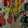 【読書感想】坂上琴「踊り子と将棋指し」