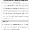 プレイバックシアター日本大会・2016東京~想いをつなぐ 7月17日公開パフォーマンス観覧 B-4ⅠI こどもの多様性を認め合う社会へ~小学校教員と児童への実践報告~ 高校教育現場におけるプレイバックシアターの実践報告と成果発表