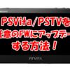 PSVitaを任意のFWにアップデートする方法!