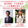 【延期になりました。振替日程は6/9】4/2新宿ネイキッドロフト「坂口孝則・下川美奈の「ニュースの裏側の話をしよう」」お手伝いします。