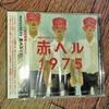 今日のカープグッズ:「RCCラジオドラマ CD 赤ヘル1975」