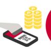 『d払い』でスマホ機種変更時にアカウント情報を引き継ぐ方法!【iPhone、android、スマホ】