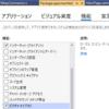 UWPアプリでFilePickerで指定したファイルをリスト表示する