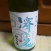 美味しい冷酒で涼みましょ♪『澤の花  夕涼み』☆