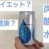 【炭酸水】ダイエット?健康?飲みやすい炭酸水