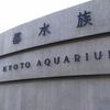 京都水族館の「ほたるの夜」にいった