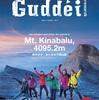 『GUDDEI Research』2016夏号発売スタート♪