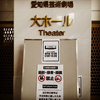 2017.11.19 : DAICHI MIURA BEST HIT TOUR 2017 @愛知県芸術劇場2日目(ネタバレあり)