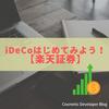 【楽天証券】iDeCoはじめてみよう!【30's Money literacy】