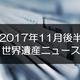 【2017年11月後半】世界遺産ニュース