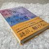 新しい時代の象徴「まだ書いてない本の読書会」!天然チャネラー大集合!(次回6月10日開催です!)