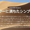 macOS Mojaveを、Appleが公開。ダークモードなどを搭載