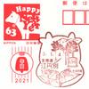 【風景印】江丹別郵便局(2021.1.4押印)