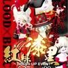 ◆ 紅緋漆黒ドレア集会へ潜入! ◆