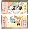 アサリに操られてる話【4コマ漫画2本】