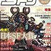 【一同驚愕】11年目の『年刊日本SF傑作選』に未収録の意外な作家とは