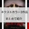 映画【カルト・高速ばぁば・トーク・トゥ・ザ・デット】ネクストホラー3作品をまとめて紹介