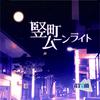 【作品紹介】竪町ムーンライト