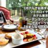 【ホテルでお茶する】リーガロイヤルホテル東京の「ガーデンラウンジ」でスイーツを。【泊まらなくてもOK】