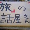 【第17話】5月2日(金) 雲→雨 『思い込み』