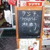 売り切れ御免店には、早々と ランチパスポート「高知中央市場・上海」さんへ