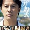 映画『真夏の方程式』評価&レビュー【Review No.188】