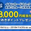 イオンカードの新規キャンペーンで8000円分♪colleeeで合計11000円分なので、今がチャンス!?