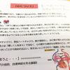 【薬膳レシピスト】@千葉体質診断ティーチャーコース 第4回目